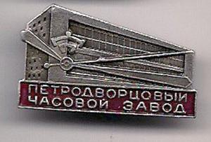 Insignes et médailles des fabriques horlogères soviétiques Raketa12