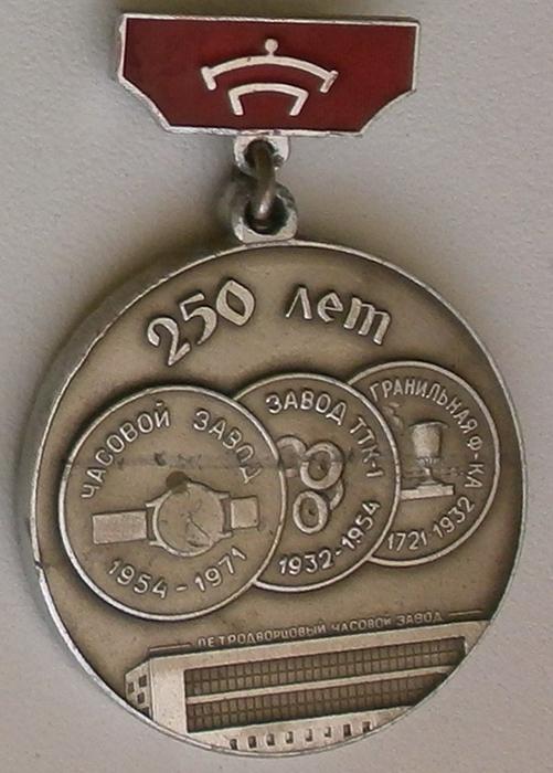 Insignes et médailles des fabriques horlogères soviétiques Raketa13