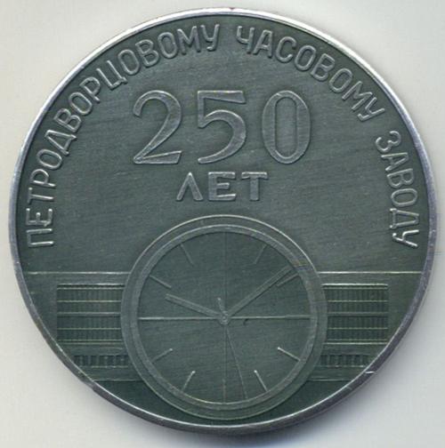 Insignes et médailles des fabriques horlogères soviétiques Raketa14