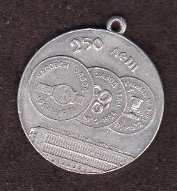 Insignes et médailles des fabriques horlogères soviétiques Raketa16
