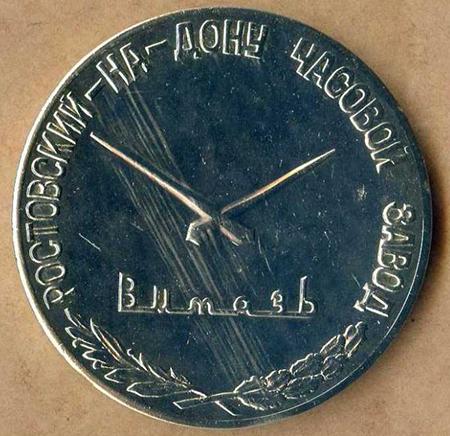 Insignes et médailles des fabriques horlogères soviétiques Rostov10