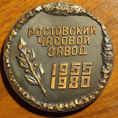 Insignes et médailles des fabriques horlogères soviétiques Rostov13