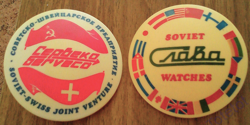 Insignes et médailles des fabriques horlogères soviétiques Slava210