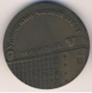 Insignes et médailles des fabriques horlogères soviétiques Tchaik10