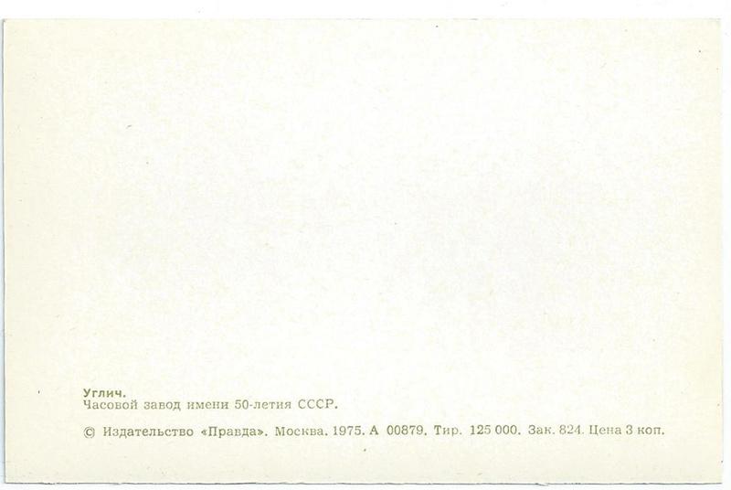 Deux cartes postales de la fabrique Tchaïka V110