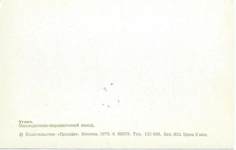 Deux cartes postales de la fabrique Tchaïka V210