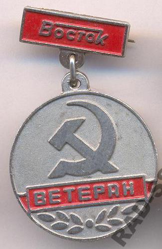 Insignes et médailles des fabriques horlogères soviétiques Vostok10