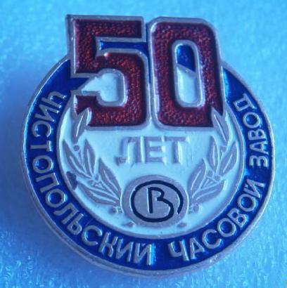 Insignes et médailles des fabriques horlogères soviétiques Vostok11