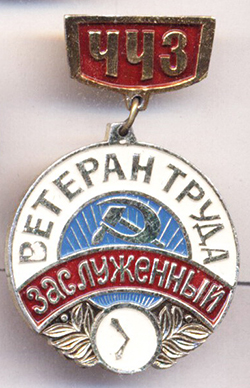 Insignes et médailles des fabriques horlogères soviétiques Vostok12