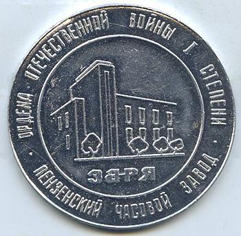 Insignes et médailles des fabriques horlogères soviétiques Zaria110