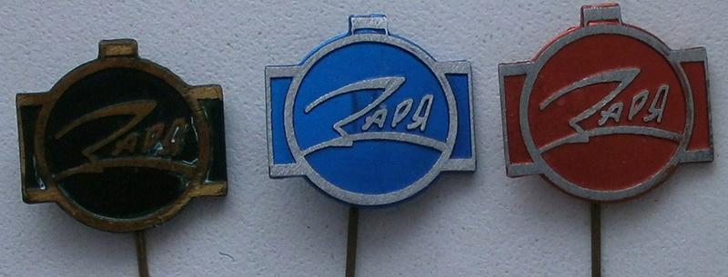Insignes et médailles des fabriques horlogères soviétiques Zaria210