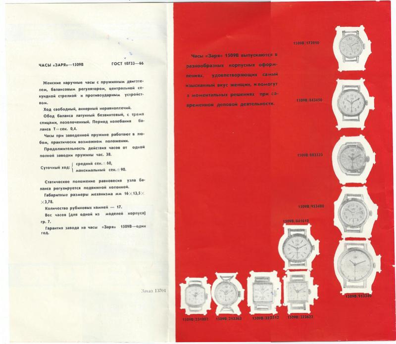 Un prospectus de la Fabrique Zaria Zaria_11