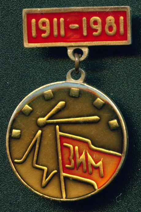 Insignes et médailles des fabriques horlogères soviétiques Zim10