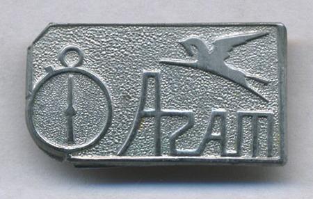 Insignes et médailles des fabriques horlogères soviétiques Zla110