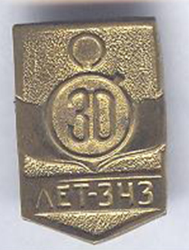 Insignes et médailles des fabriques horlogères soviétiques Zla210
