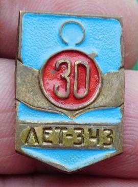 Insignes et médailles des fabriques horlogères soviétiques Zla310