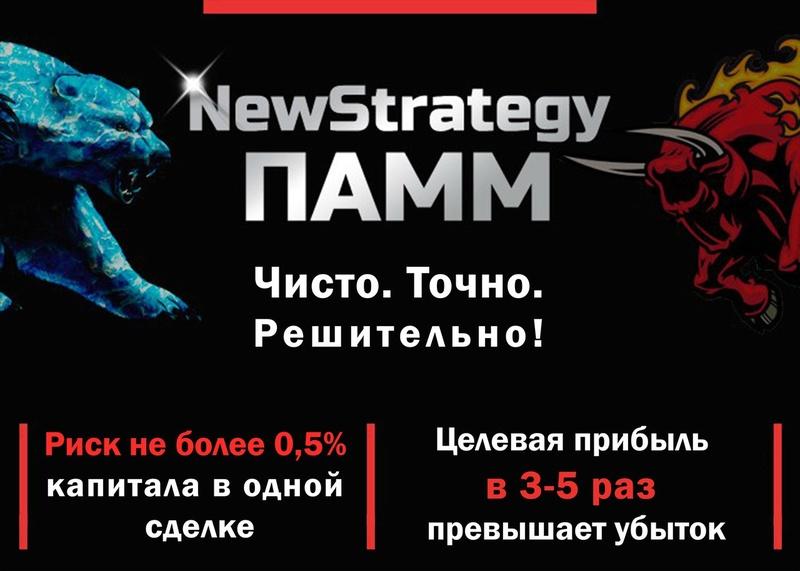 ПАММ NewStrategy Sk5e0o10