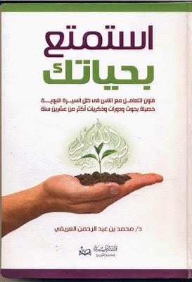 كتاب استمتع بحياتك للشيخ محمد عبدالرحمن العريفي PDF 1_200910