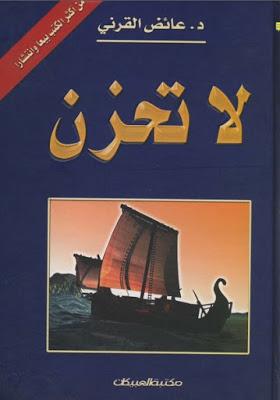تحميل كتاب لا تحزن PDF للشيخ عائض القرني 25d92510