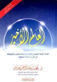 كتاب العالم الأخير لمحمد العريفي PDF للتحميل 70933010