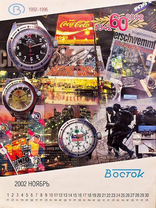 VREMIR : les montres Russes américaines 93478410