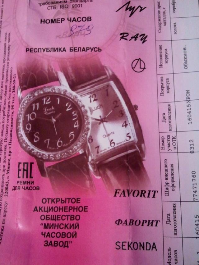 Existe-t-il encore des sekonda russes ? Wp_00459