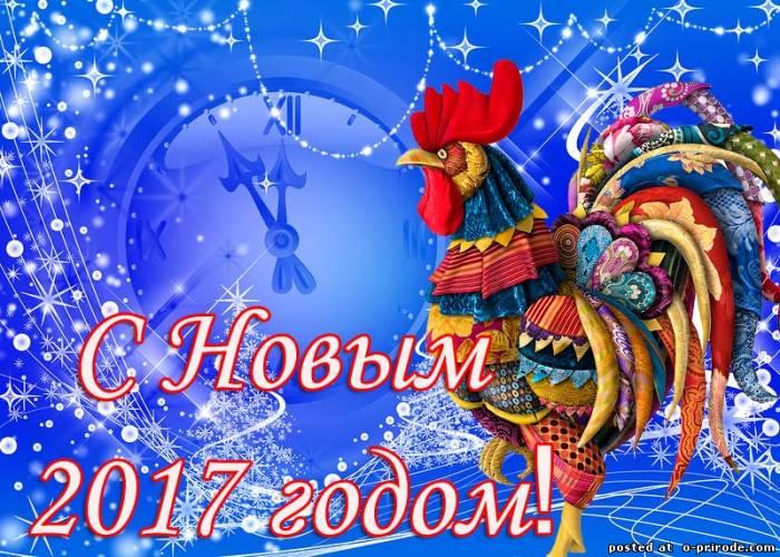 С НАСТУПАЮЩИМ 2017 НОВЫМ ГОДОМ ! 1210
