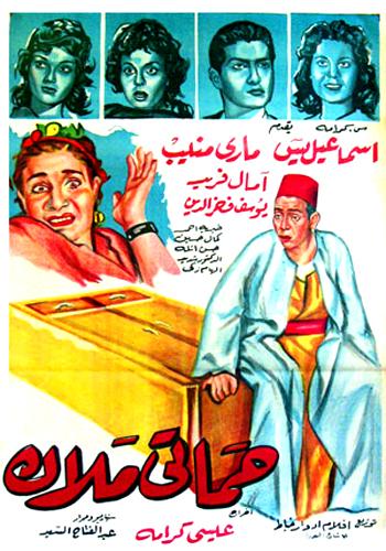 فيلم حماتي ملاك 1959  - صفحة 2 7amati10