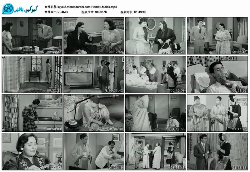فيلم حماتي ملاك 1959  - صفحة 2 Ajyal211