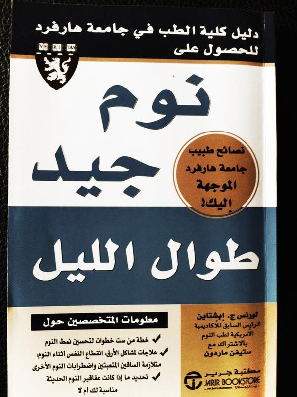 كتاب نوم جيد طوال الليل Bajmkg10