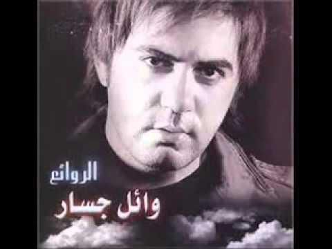 وائل الجسار( كوكـتـيل  Hqdefa11
