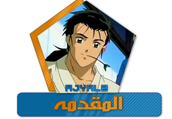 تقرير عن انمي قتال الطيف Shura no Toki Untitl13