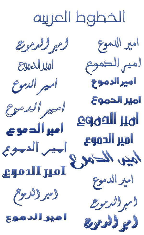 جميع الخطوط الذي ترغب بهم العربي والاجنبي Uo_ouo13