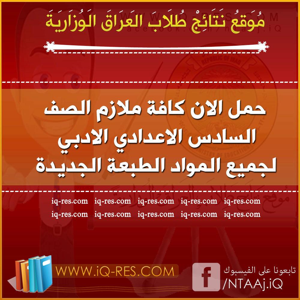 تحميل جميع ملازم الصف السادس الادبي 2017-2018 في العراق الطبعة الجديدة O_oa10
