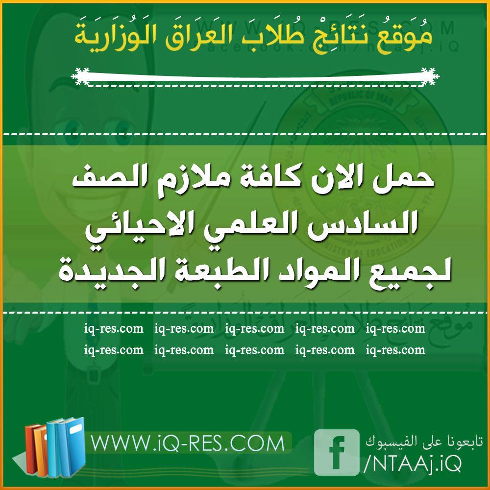 تحميل جميع ملازم الصف السادس الاحيائي 2017-2018 في العراق الطبعة الجديدة O_oaa10