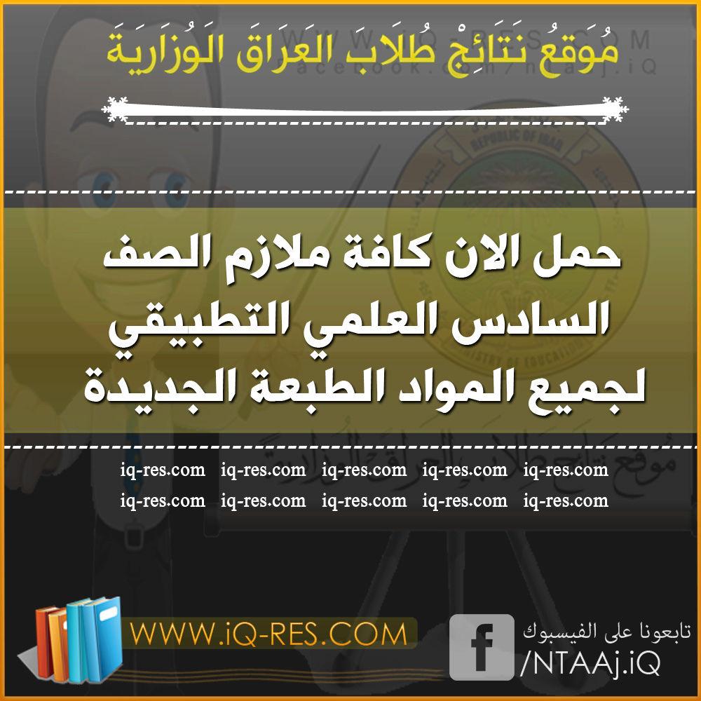 تحميل جميع ملازم الصف السادس التطبيقي 2017-2018 في العراق الطبعة الجديدة O_oaia10