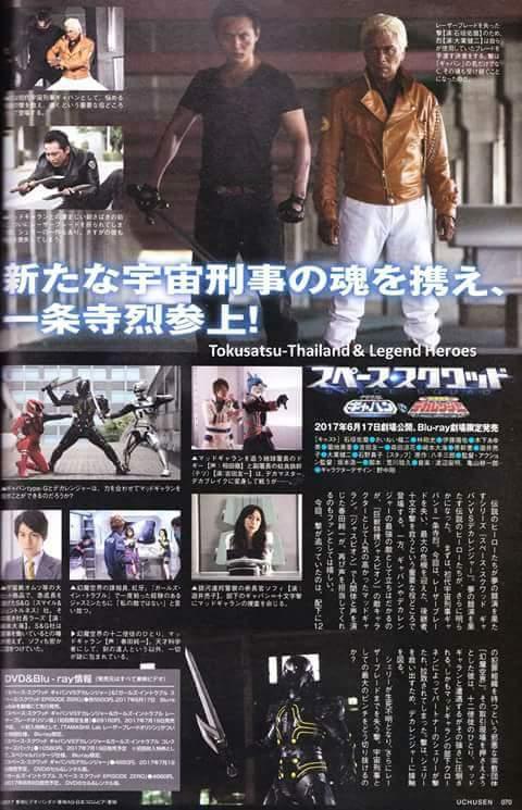 Dekaranger (épisodes/films/spéciaux) - Page 2 Fb_img13