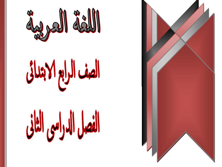 شرح منهج اللغة العربية للصف الرابع الابتدائى للترم الثاني 2017 حسب التعديلات الجديدة للاستاذة امنية وجدي.pdf   110