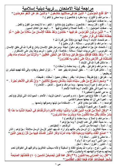 مراجعة تحفة فى التربية الدينية للصف الثالث الاعدادي ترم اول 2019 فى 8 ورقات فقط 111