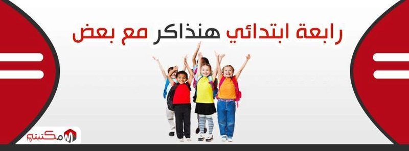اقوي المراجعات والامتحانات للصف الرابع الابتدائي الفصل الدراسي الاول 2020 من دروس مصرية 14915310