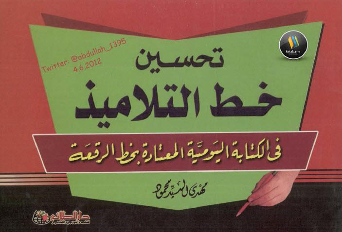 كراسة تحسين الخط رقعة ونسخ للاطفال وجاهزة للطبع من موقع دروس مصرية 22-75310