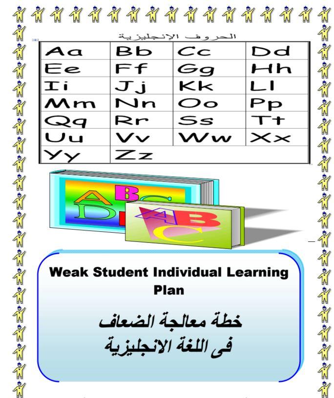 مذكرة خطة معالجة الضعاف فى اللغة الانجليزية -للمرحلة الابتدائية علي موقع دروس مصرية _oa_oo10
