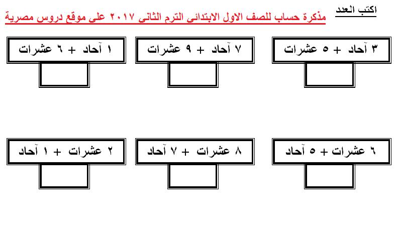 مذكرة الحساب الصف الاول الابتدائي الفصل الدراسي الثاني 2020  _uoa_a10