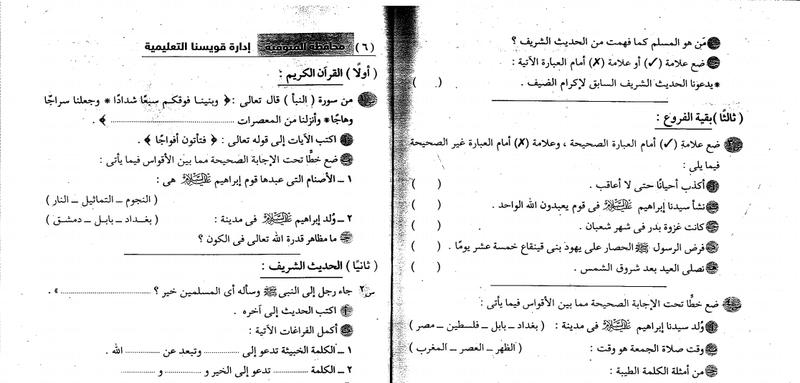 ملزمة امتحانات دين للصف الرابع الابتدائى ترم اول 2020 Ao__a10