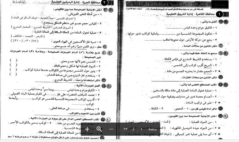 امتحانات الادارات السابقة فى علوم للصف الرابع الابتدائى ترم اول 2019  علي دروس مصرية  Exams-10