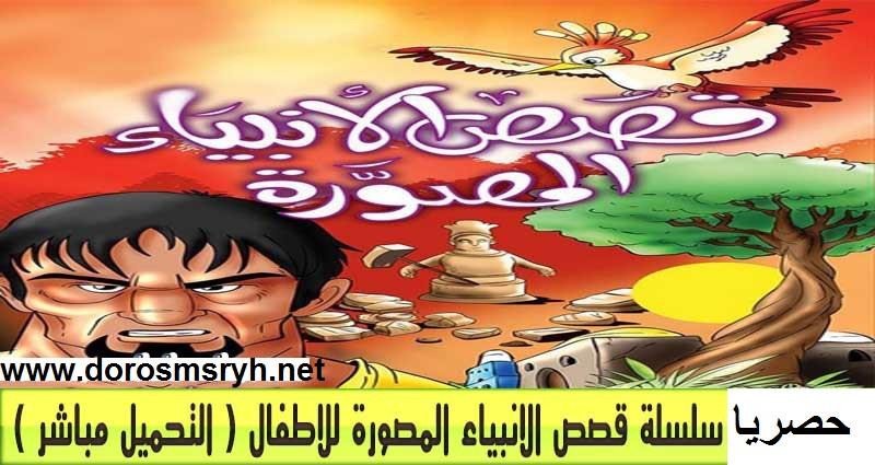 سلسلة قصص الانبياء للاطفال بالصور والالوان برابط مباشر علي دروس مصرية Iee_oo10