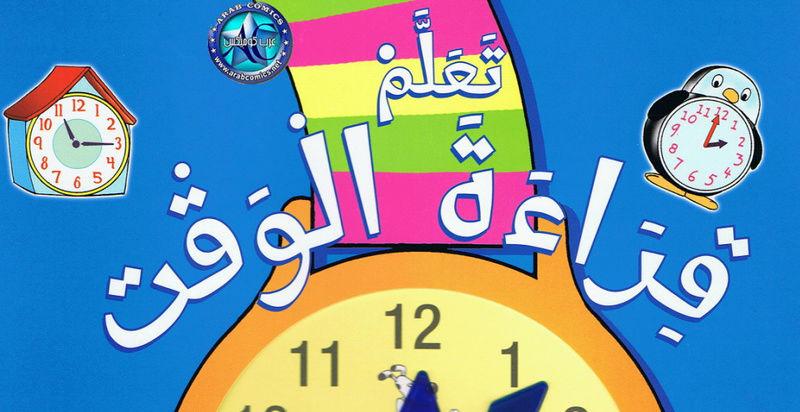 تعليم قراءة الوقت للاطفال بالصورة رائعة وتستحق التحميل اهداء من موقع دروس مصرية Oao_ou10