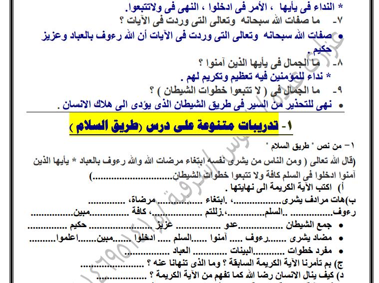 مذكرة شرح اللغة العربية للصف الخامس الابتدائى للترم الثاني 2020 حسب اخر تعديلات الوزارة Od_a_o12
