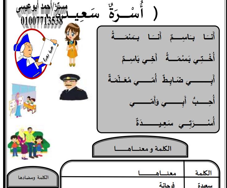 مذكرة لغة عربية للصف الاول الابتدائي الترم الثاني 2020 جاهزة للطبع وتستحق التحميل Od_o_a10