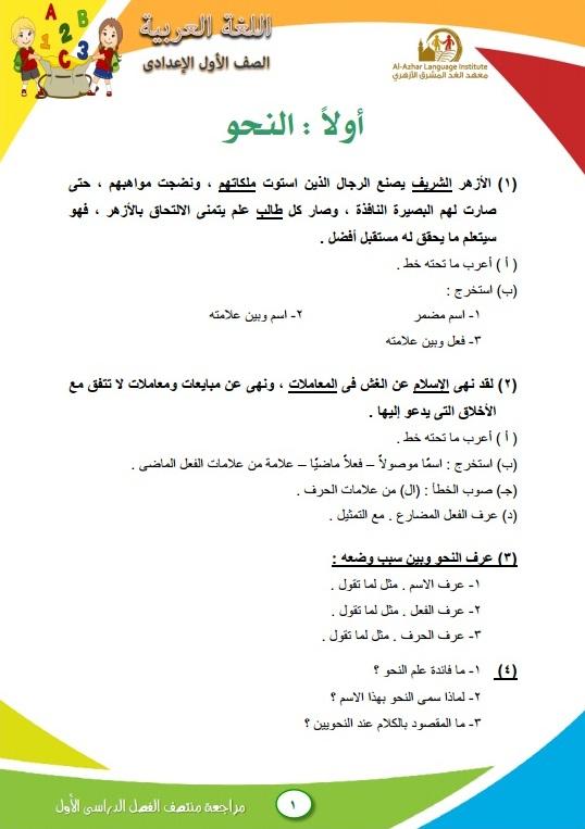 مراجعات اولي اعدادي للترم الاول للمدارس الحكومية واللغات لعام 2020 علي دروس مصرية Oo_oou10